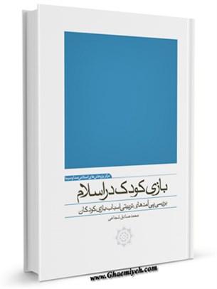 باری کودکان در اسلام