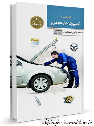 احكام و آداب تعميركاران خودرو