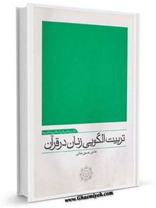تربیت الگویی زنان در قرآنَ