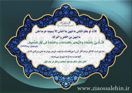 سه چیز گرانبها در نماز