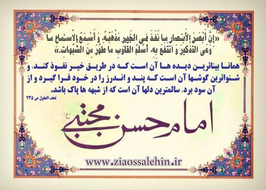 حدیث امام حسن علیه السلام
