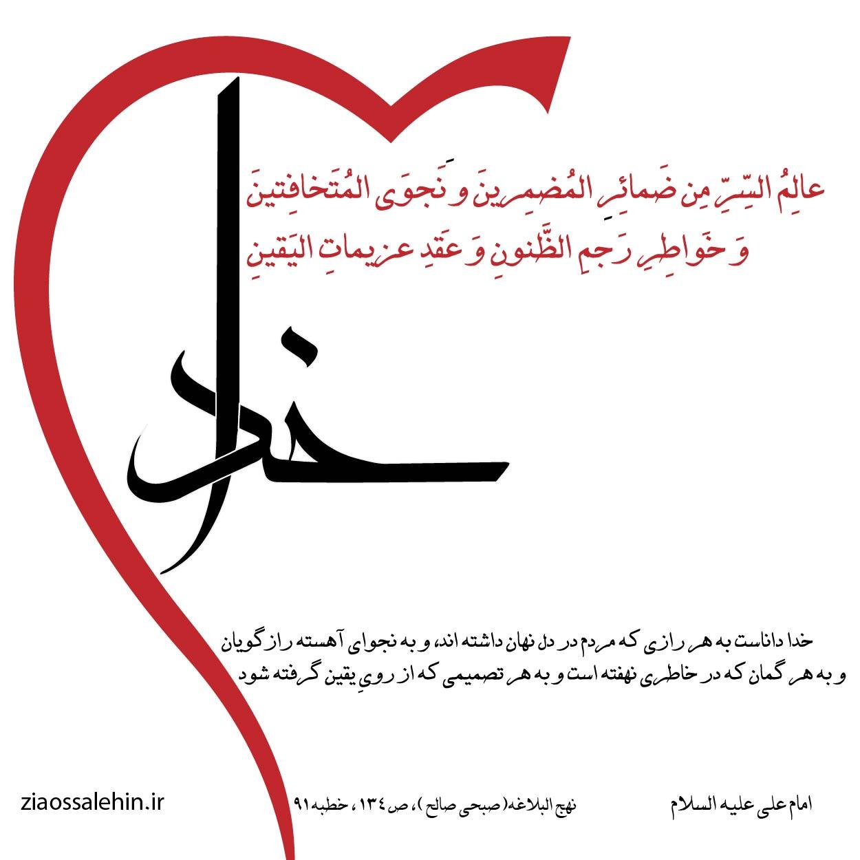 خدا در قلب انسان
