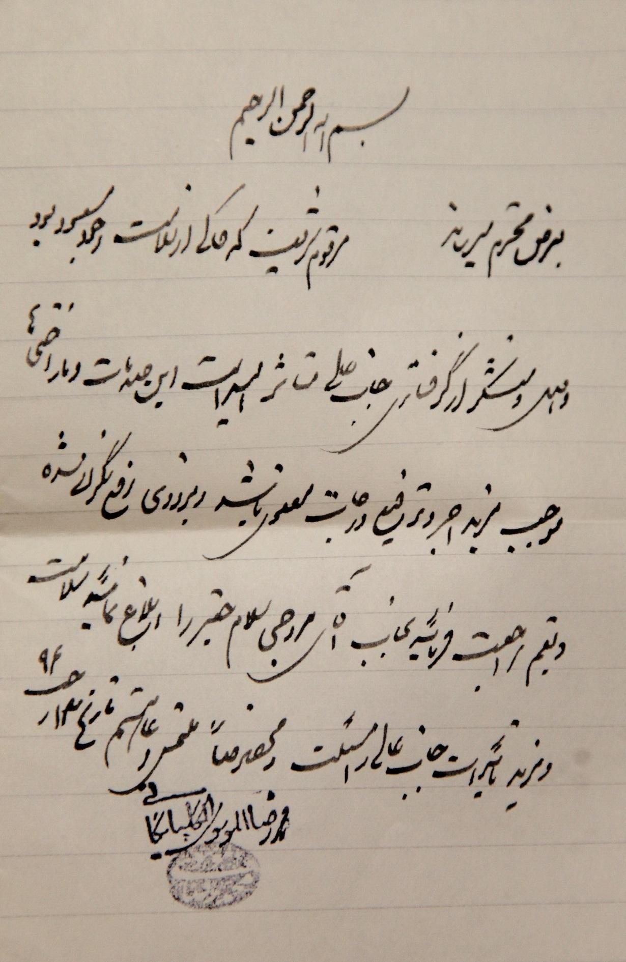 نامه آیت الله گلپایگانی(ره) به آیت الله انصاری شیرازی(ره)
