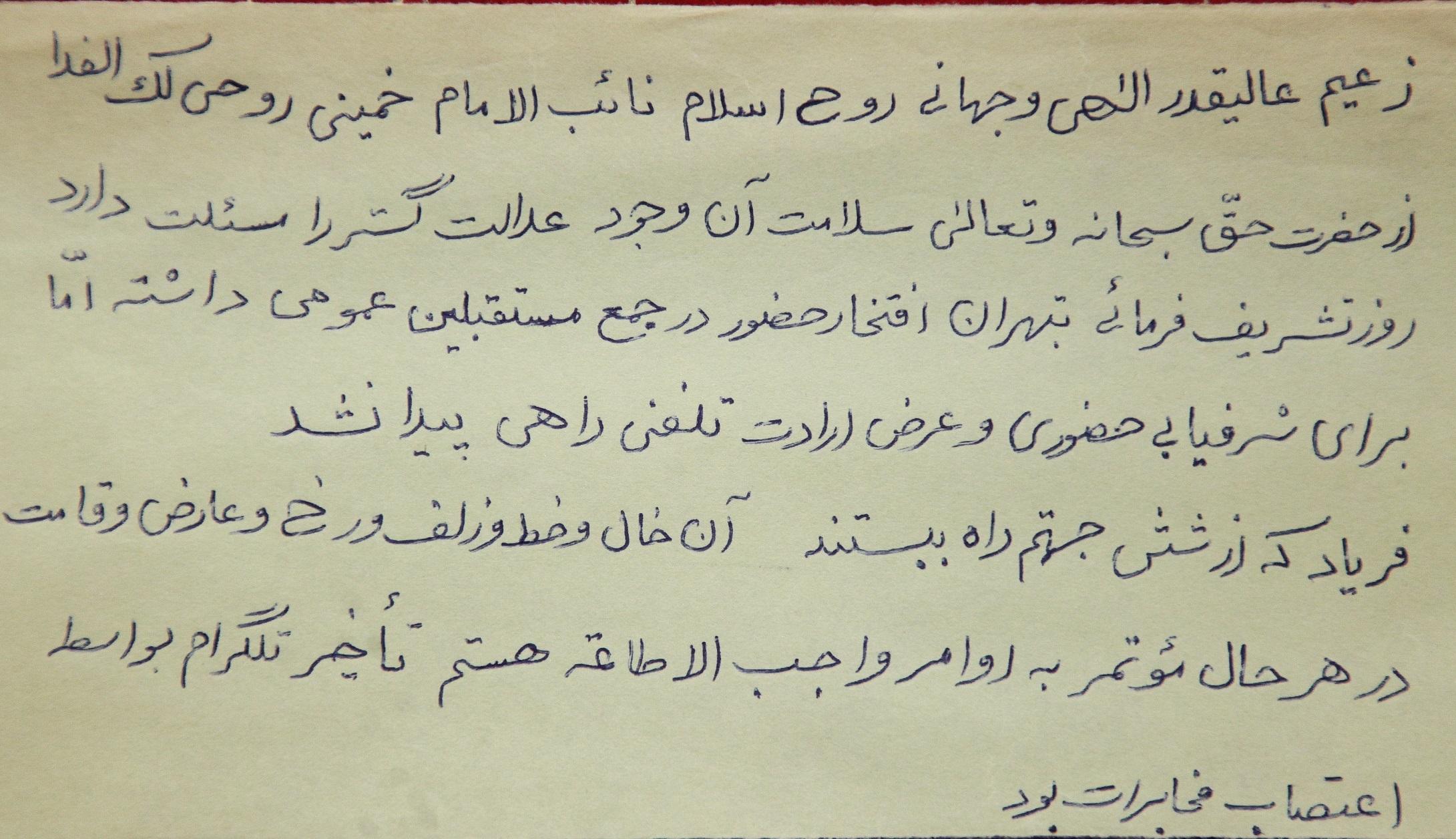 نامه به امام خمینی(ره)