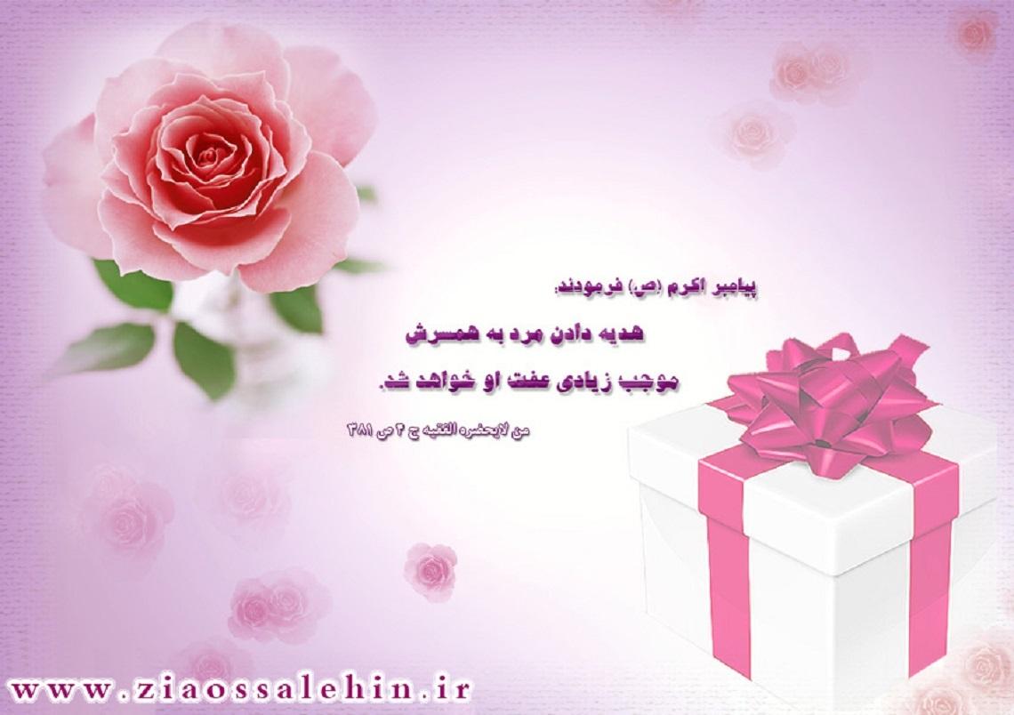 هدیه به همسر