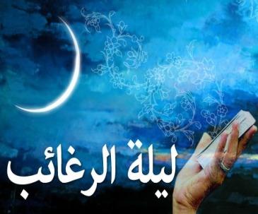 لیله الرغائب, اولین شب جمعه ماه رجب