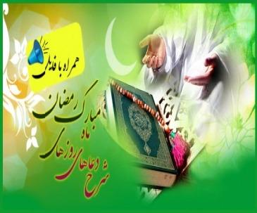 شرح دعاهای روزانه ماه مبارک رمضان