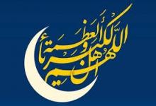 اهمیت  و جایگاه و ویژگی های عید فطر