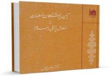 اخلاق پزشکی در اسلام