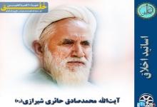 آیت الله محی الدین حائری شیرازی
