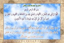 دعاى روز سوم ماه مبارك رمضان