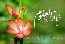 امام محمد باقر