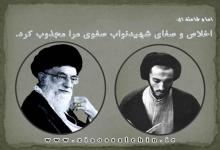 رهبری و شهید نواب صفوی