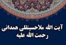 آخوند ملا حسینقلی همدانی