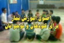 اصول آموزش نماز به کودکان و نوجوانان