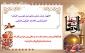 صلوات خاصه امام رضا علیه السلام