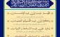 شرح دعای روز چهاردهم ماه مبارک رمضان از آیت الله مکارم شیرازی
