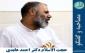 دکتر احمد عابدی
