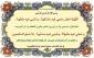 دعای روزبیست و ششم ماه مبارک رمضان