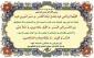 دعای روزبیست و هفتم ماه مبارک رمضان
