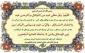 دعای روزبیست و هشتم ماه مبارک رمضان