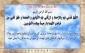 دعاى روز بیست ونهم ماه مبارك رمضان
