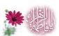 حضرت فاطمه زهراء سلام الله علیها