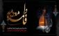 ویژه نامه وفات حضرت فاطمه معصومه علیها السلام