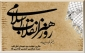 روز هنر انقلاب اسلامی