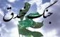 جنگ خندق؛ یادگاری برای دیپلماسی امروز ما