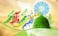 پیامبر اسلام صلی الله علیه وآله