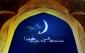 دعای وداع امام سجاد(علیه السلام) با ماه رمضان