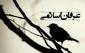 نسبت بین دین اسلام و عرفان