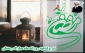 شرح ادعیه روزانه ماه مبارک رمضان