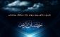 شرح دعای روز سوم ماه مبارک رمضان