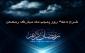 شرح دعای روز پنجم ماه مبارک رمضان