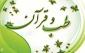 پزشکی در قرآن